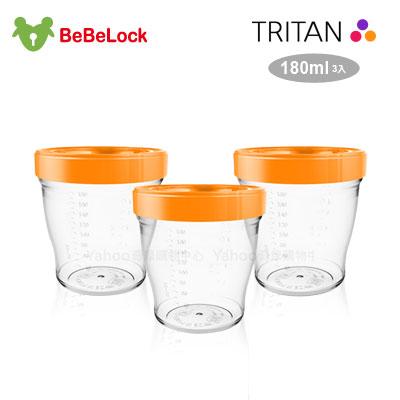 BeBeLock Tritan儲存杯(3入/180ml)橘