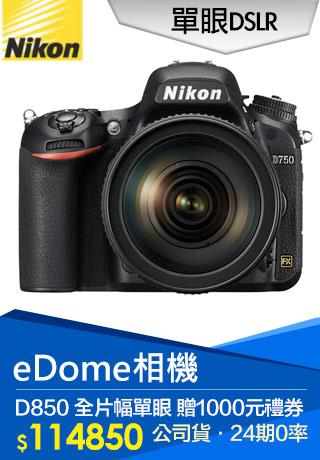 NIKON D850 BODY 全片幅單眼相機 贈1000元禮券 (24期0利率 免運 國祥公司貨) 單機身 4K錄影 WIFI 觸控螢幕