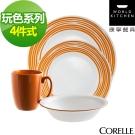 CORELLE 康寧 玩色系列4件餐盤組-陽光澄橘