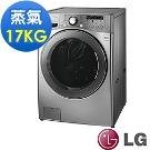 LG樂金 17KG蒸氣變頻滾筒洗衣機 WD-S17DVD