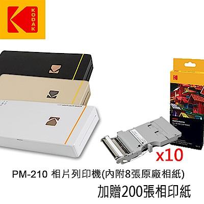 KODAK PM-210 柯達 隨身相印機 口袋型照片列印+相片紙*200張 公司貨