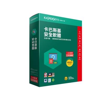 卡巴斯基 安全軟體2018 (1台裝置/1年授權)