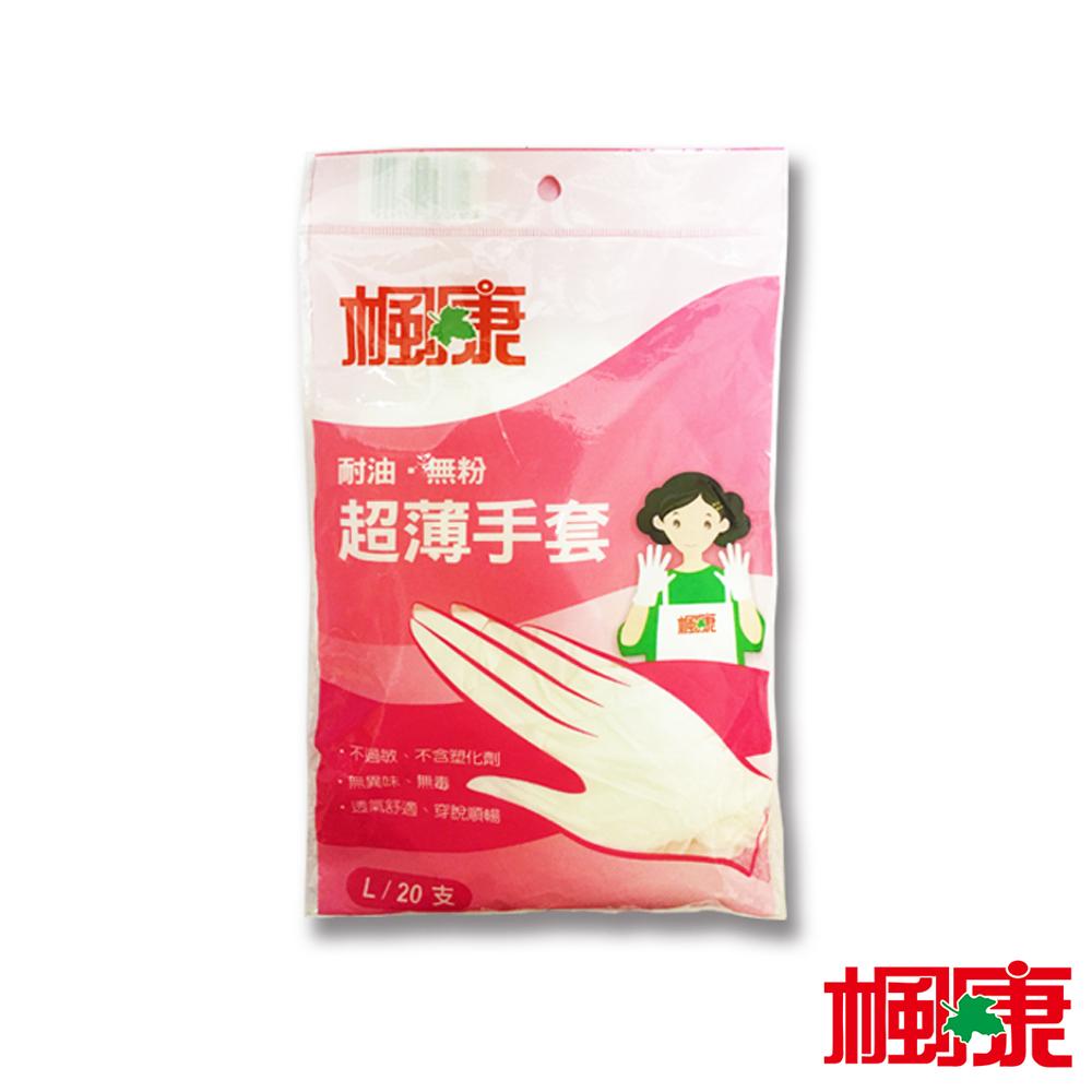 楓康 無粉超薄手套 L(10.5x23cm/10雙入)