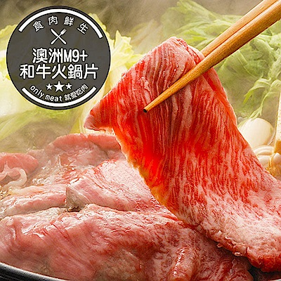 【食肉鮮生】極品澳洲9+和牛火鍋片*8盒組(200g/盒)