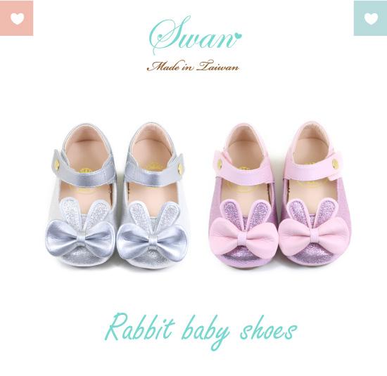 Swan天鵝童鞋 可愛兔寶寶學步鞋1555 銀