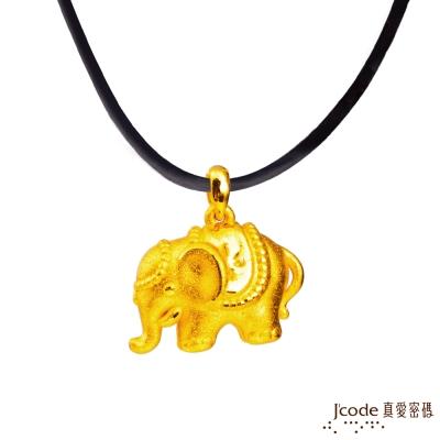 J'code真愛密碼 運財象黃金墜子-立體硬金款(大) 送項鍊