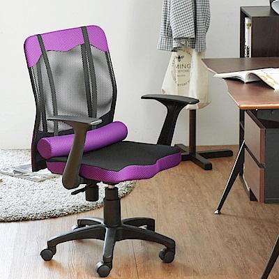 Home Feeling 透氣可後推式把手電腦椅/辦公椅/(6色)