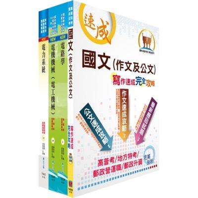 臺灣港務師級(電機)套書(贈題庫網帳號、雲端課程)