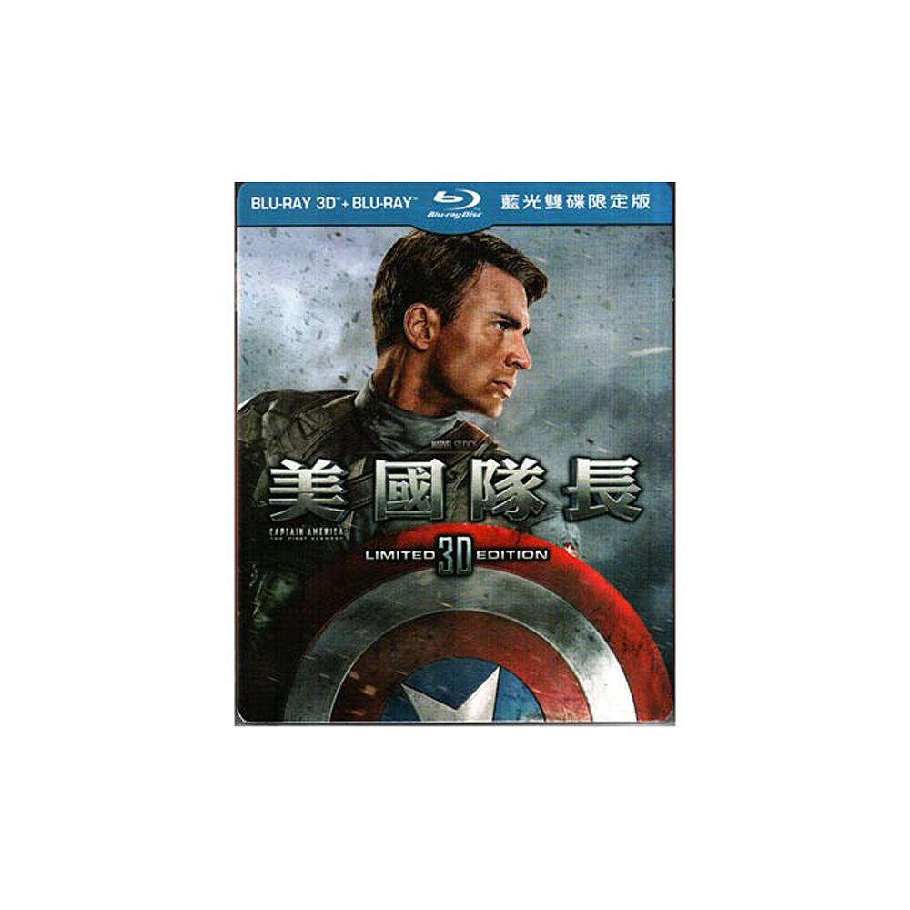 美國隊長 2D+3D版 藍光BD / Captain America