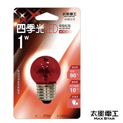 太星電工 四季光LED球型紅泡 E27/1W/紅光 ANB531R