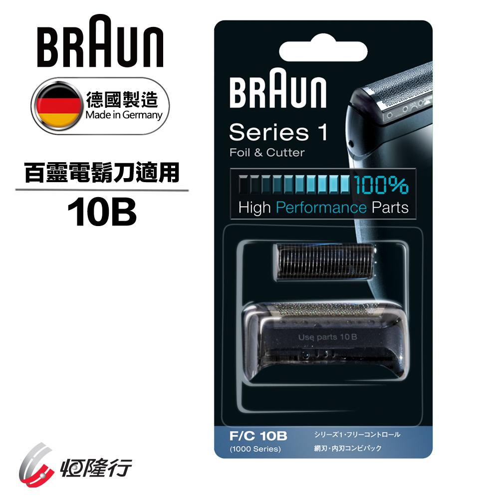 德國百靈BRAUN-刀頭刀網組(黑)10B/20B