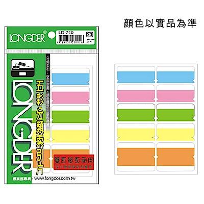 龍德 LD-700 雙面五彩索引標籤/索引片 (20包/盒)