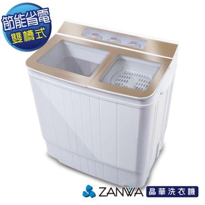 ZANWA晶華 4.5KG節能雙槽洗滌機/雙槽洗衣機/小洗衣機(2色任選)