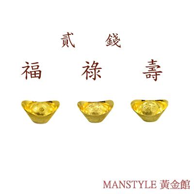 Manstyle 福祿壽黃金元寶三合一珍藏版(2錢x3)