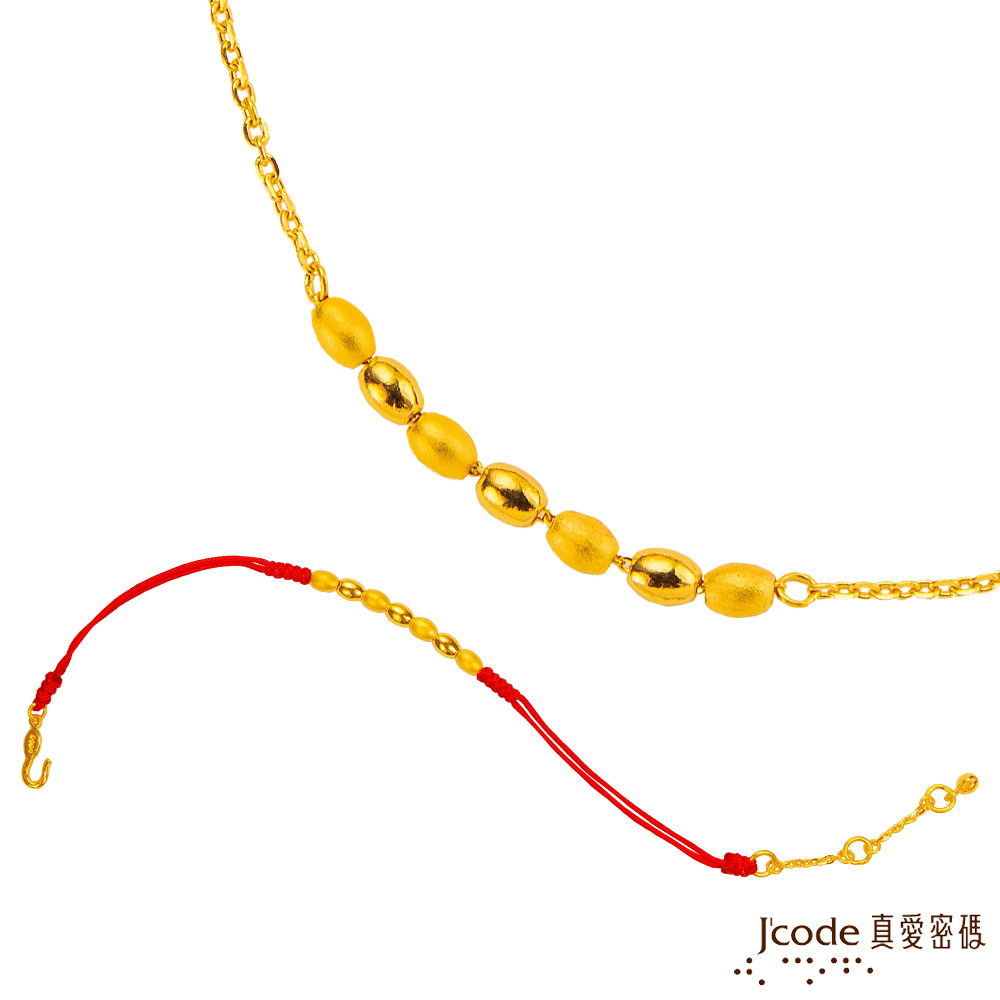 J'code真愛密碼金飾 泡泡黃金項鍊+紅繩手鍊