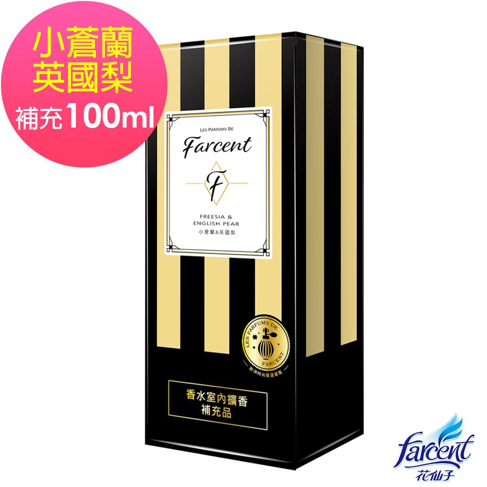 Farcent 香水室內擴香補充品 小蒼蘭英國梨
