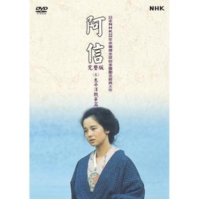 阿信 完全版五《太平洋戰爭篇》DVD
