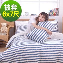 日本濱川佐櫻-慢活.藍 活性無印風雙人被套6x7尺
