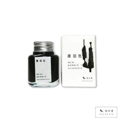 文具店TAG - 京之音墨水 ( 濡羽色 )