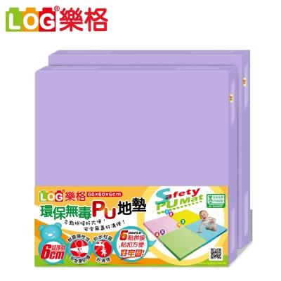 LOG樂格- 超厚6CM 環保無毒PU拼接地墊 -粉紫x2片組
