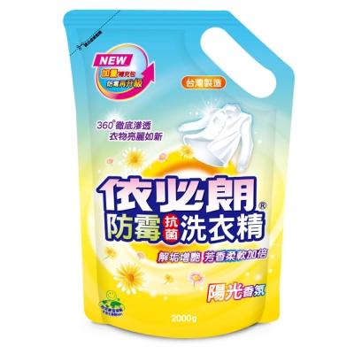 依必朗抗菌防霉洗衣精-陽光香氛2000g*8包
