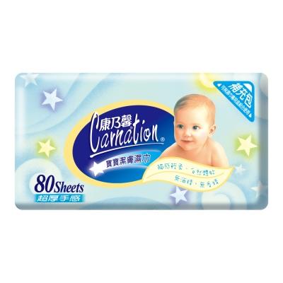 [時時樂限定]康乃馨 寶寶潔膚濕巾補充包 80片x8包/箱
