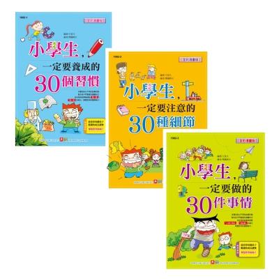 小學生優良教育系列(3本彩色書)