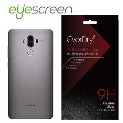EyeScreen Huawei Mate 9 EverDry 9H抗衝擊 背面保護貼