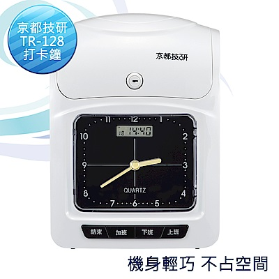 京都技研 TR-128四欄位指針打卡鐘(使用優美卡片)