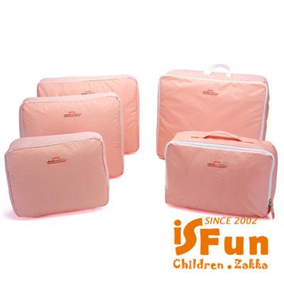 iSFun 旅行專用衣物收納超值五入袋 四色可選