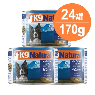 K9 90%鮮燉生肉主食狗罐 無穀牛肉 170g 24件優惠組