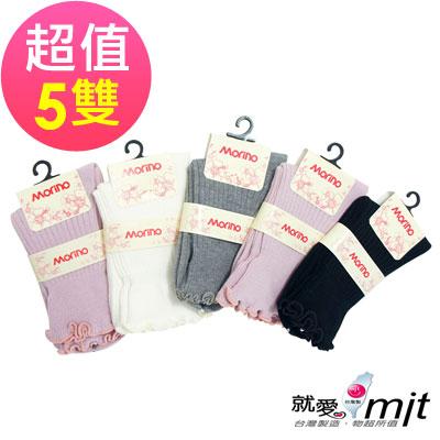 (超值5雙組)日系女孩百搭花邊素色短襪/學生襪MORINO