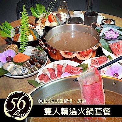 (Oui 56 法式鐵板燒 鍋物)雙人精選火鍋套餐