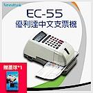 【超值組合】Needtek 優利達 EC-55 視窗中文電子式支票機