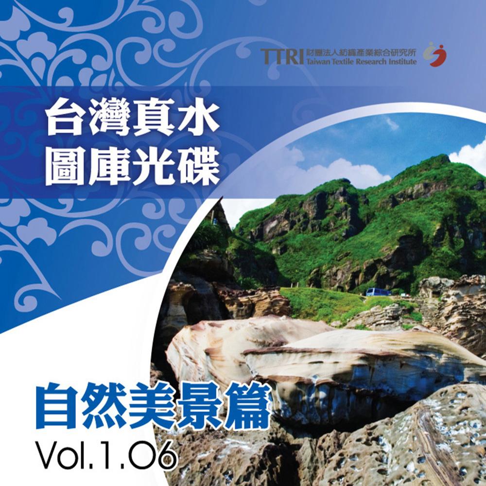 台灣真水影像圖庫 自然美景篇-06