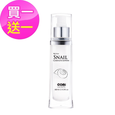 coni beauty 蝸牛修護乳液60ml (買一送一)
