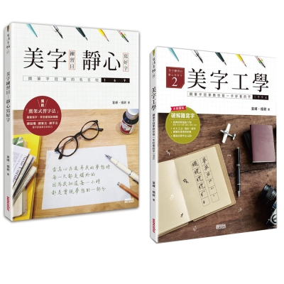 美字練習日+美字工學( 2 書)