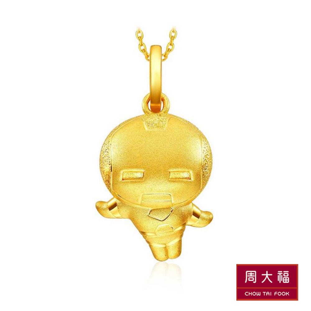 周大福 漫威MARVEL系列 Q版鋼鐵人黃金吊墜(不含鍊)