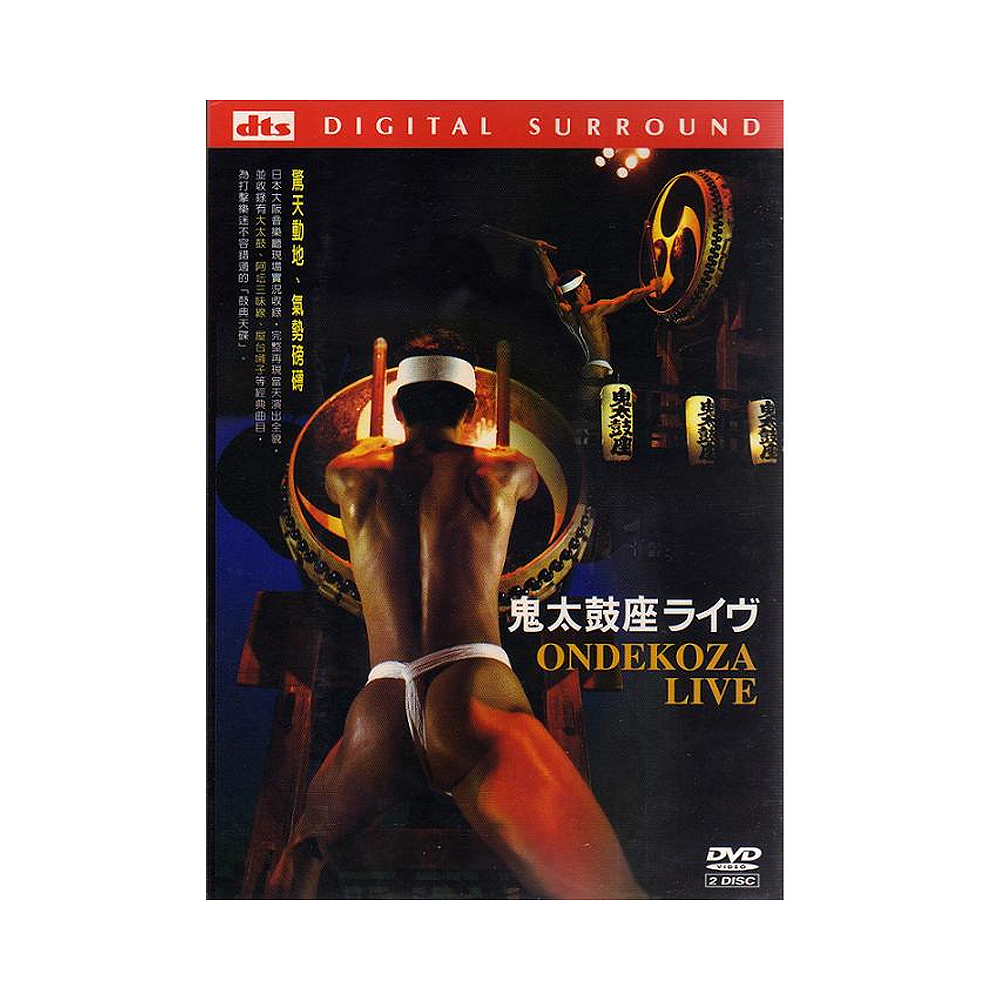 鬼太鼓座 ONDEKOZA LIVE 【2DVD】