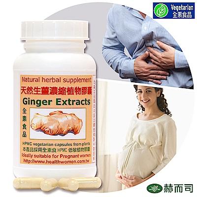 赫而司 天然生薑濃縮精華植物膠囊(60顆/罐)