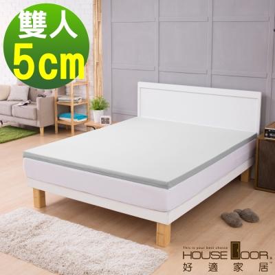 HouseDoor 吸濕排濕布套 平面型5公分厚 竹炭記憶床墊 雙人5尺