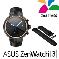 ASUS ZenWatch 3 悠遊卡錶款