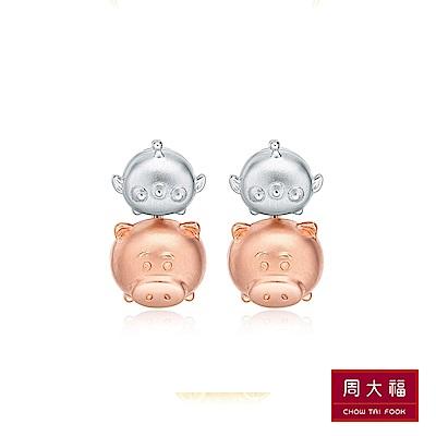 周大福 TSUM TSUM系列 玩具總動員18白K金/玫瑰金耳環