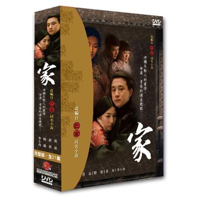 家 DVD