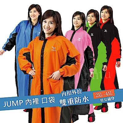 JUMP 配色內裡口袋反光前開連身一件式風雨衣