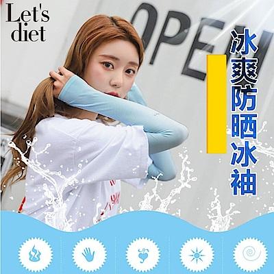 梨花HaNA 抗夏必備配件!夏日防曬cool感冰絲袖套(多色任選)