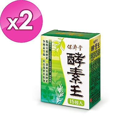 保濟堂 酵素王-排便順暢(2盒)