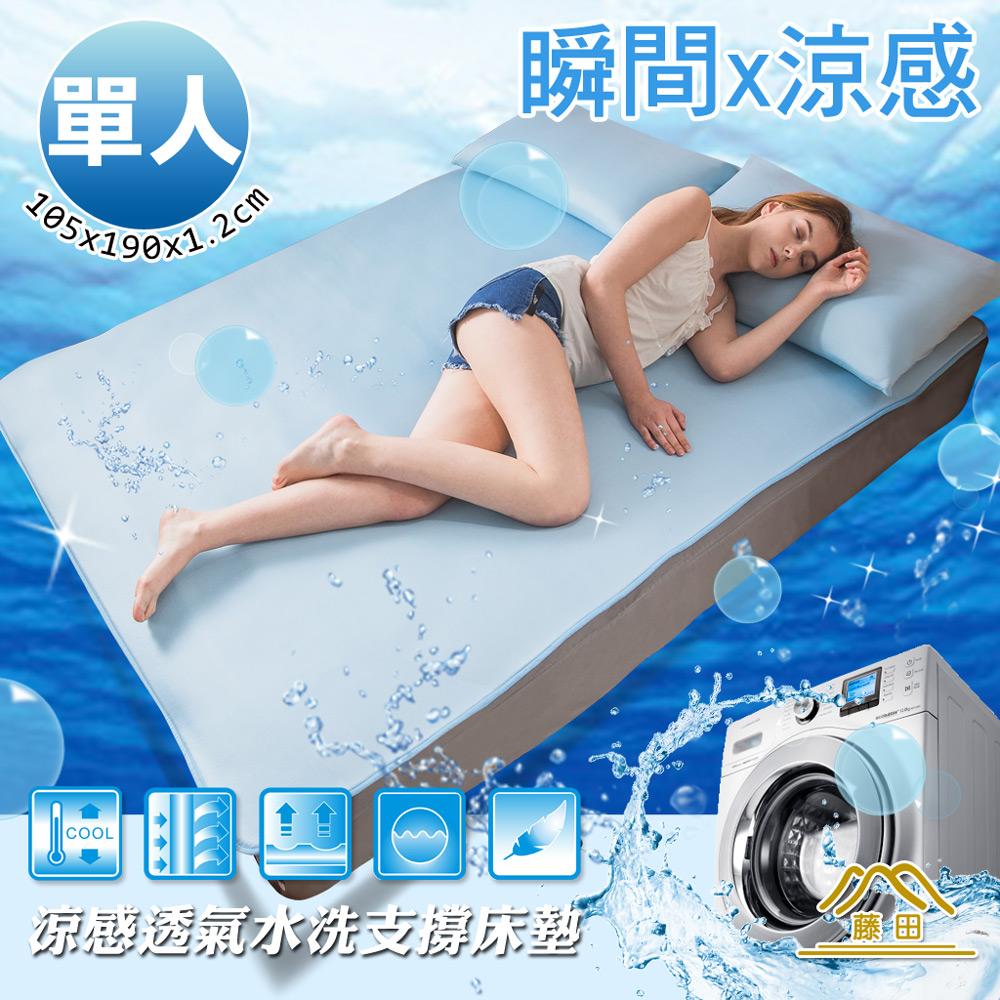 藤田 涼感透氣水洗床墊單人(水波紋)