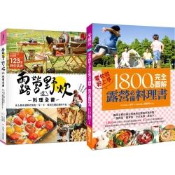 露營野炊料理+圖解露營料理書
