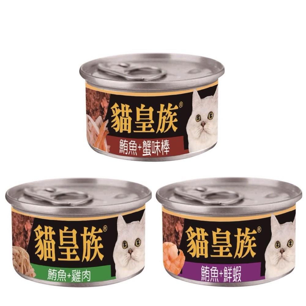 貓皇族 鮪魚大罐系列 170g《單罐》